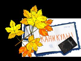 школьные каникулы осенние каникулы 01 ...: orell31.narod.ru